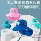 兒童帽子防紫外線遮陽帽太陽帽男女童防曬帽薄款【時尚大衣櫥】