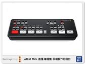Blackmagic ATEM Mini 直播 導播機 現場製作切換台 工作台 (公司貨) 遠距教學 視訊 銷售 實況轉播 實境
