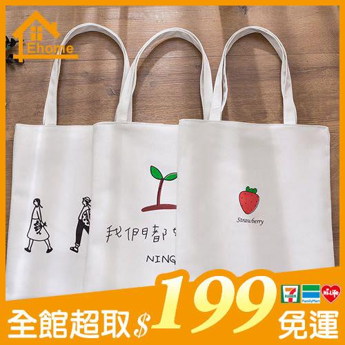 ✤宜家✤韓版文藝小清新單肩帆布包 手提袋 折疊便攜環保購物袋