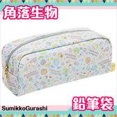 角落生物鉛筆盒鉛筆袋收納袋Sumikko Gurash   712 036 該該貝比  ☆