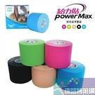【106345380】POWER MAX 給力貼運動貼布-五色混搭(五盒組)素面