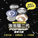 PopSockets 泡泡騷二代 PopGrip-星際大戰 指環支架 抖音神器 手機架 手機支架