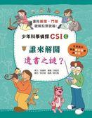 書立得-少年科學偵探CSI(6):誰來解開遺書之謎?