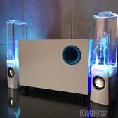 台式電腦 家用多媒體台式小音響低音炮2.1噴水  創想數位 igo