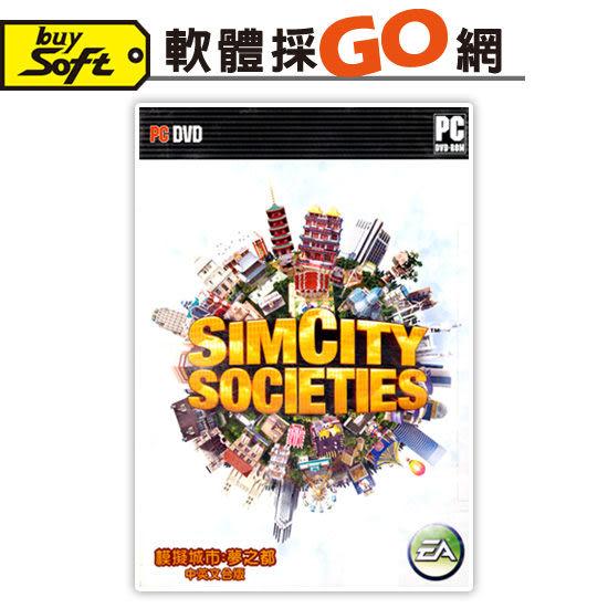 【軟體採Go網】PCGAME電腦遊戲-模擬城市:夢之都(中英文合版)