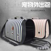 寵物包 狗狗背包外出單肩手提包貓包外出便攜可折疊貓籠兔子旅行包LB17667【3C環球數位館】