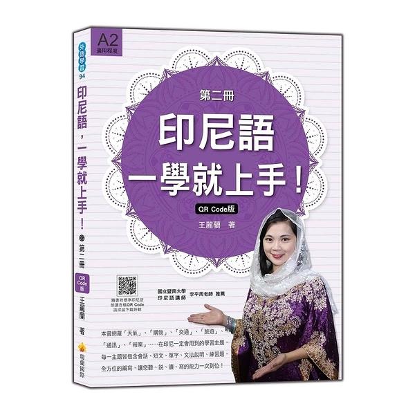 印尼語一學就上手(第二冊)QR Code版(隨書附標準印尼語朗讀音檔QR Cod