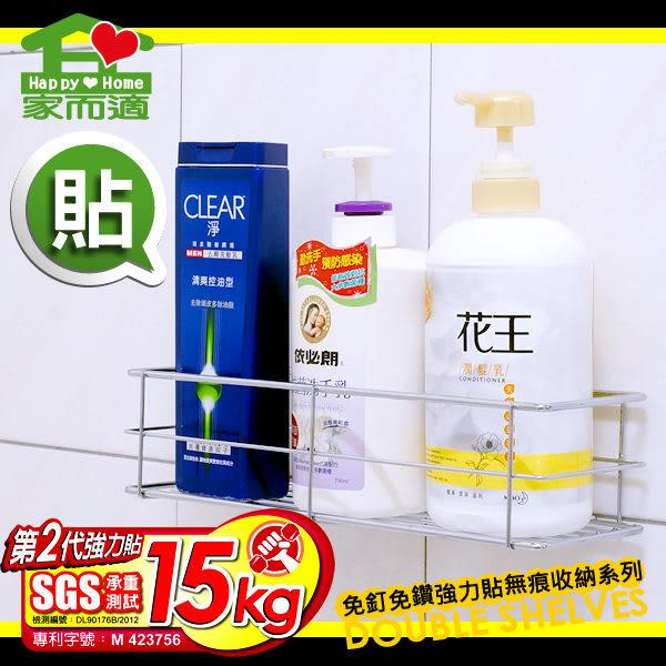 【家而適】廚房衛浴置物架 廚房 衛浴 無痕 收納架 置物架