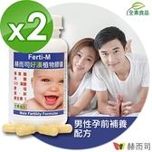 【赫而司】好漢全素食膠囊(60顆*2罐)男性備孕配方肉酸/精胺酸/Q10/鋅