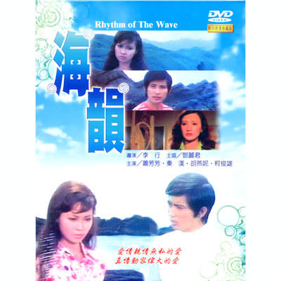 海韻DVD(數位經典珍藏版) 蕭芳芳/胡燕妮