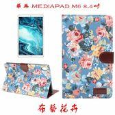 花卉彩繪 huawei 華為 MediaPad M6 10.8吋 平板皮套 保護套 繁花 布藝 平板保護套 支架 翻蓋 保護殼