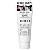 UNO 新炭洗顏 洗面乳 130g