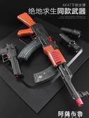 玩具槍 ak47水彈槍電動仿真男孩可發射狙擊搶玩具槍 Igo阿薩布魯