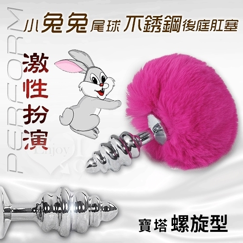 傳說情趣~  Perform激性扮演 ‧小兔兔尾球+不銹鋼寶塔螺旋型後庭肛塞﹝玫紅﹞