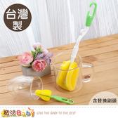 奶瓶刷 台灣製高密度海綿旋轉奶瓶刷 魔法Baby