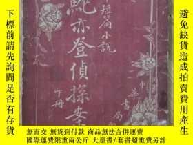 二手書博民逛書店罕見鮑亦登偵探案(下)Y2730 中華書局