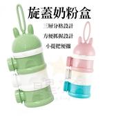 星星小舖 台灣出貨 三層旋蓋奶粉盒 奶粉盒 便攜 獨立三層 可手提 奶粉分裝罐 大容量 奶粉