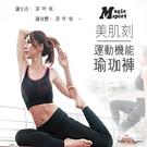 【南紡購物中心】【美肌刻】運動機能瑜珈褲 JG-396