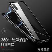 iphonex手機殼 新款超薄全包防摔透明玻璃殼磁吸 ZB823『時尚玩家』