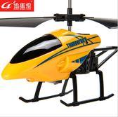 玩具 搗蛋鬼新款耐摔王遙控飛機航空模型2.5通直升機電動玩具 Igo阿萨布鲁
