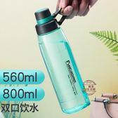 水杯塑料便攜學生太空杯女成人健身水壺運動水瓶大容量800ml·樂享生活館
