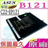 ASUS電池(原廠)-華碩 B121電池,EP121電池,B121-A1,B121-1A,B121-1A010,B121-1A018,C22-EP121