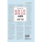 (書展)社會工作研究方法小辭典(隨身版)(2版)