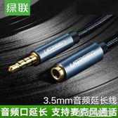 AV118耳機延長線加長線轉接頭通用aux插頭帶麥線控2米3米 快意購物網