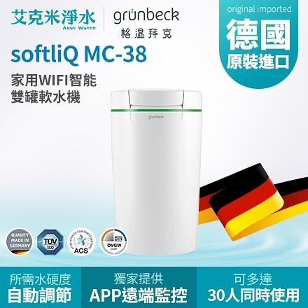 【GRUNBECK 格溫拜克】家用WIFI智能雙罐軟水機 softliQ MC-38.100%德國製造.APP遙控功能 .免費安裝