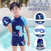 兒童泳衣男童泳褲小中大童分體游泳衣男孩寶寶大碼速幹游泳套裝 韓語空間