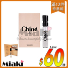 Chloe 同名 女性淡香精 (針管小香)1.2ml ☆全新品☆ *Miaki*