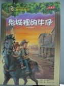 【書寶二手書T6/兒童文學_ONP】神奇樹屋(10)-鬼城裡的牛仔_瑪莉‧奧斯