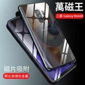 萬磁王 三星 Galaxy Note8 手機殼 全包 超薄 防摔防震 磁吸 金屬邊框 玻璃背板 玻璃殼 保護殼