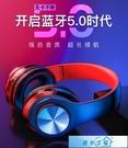 藍芽耳機 無線藍牙耳機頭戴式手機電腦通用...