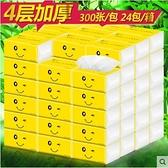 24包整箱家庭裝紙巾家用衛生紙抽面巾紙餐巾紙