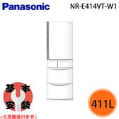 【Panasonic國際】411L 五門變頻冰箱 NR-E414VT-W1 免運費