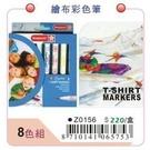 《享亮商城》Z0156 8C繪布彩色筆  AP
