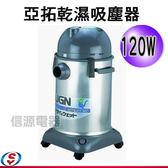【信源電器】 32公升【亞拓-乾/濕吸塵器 】CE-32