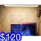 5V USB LED護眼檯燈 36顆5630燈泡 8W正白光 USB燈條 書桌/ 辦公桌/ 床頭學習護眼 J-12(限宅配)