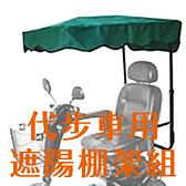 必翔 遮陽棚架組 四輪代步車 (必翔 伍氏 康而富 自遊實 康揚 安你騎 光陽 建迪 國睦)
