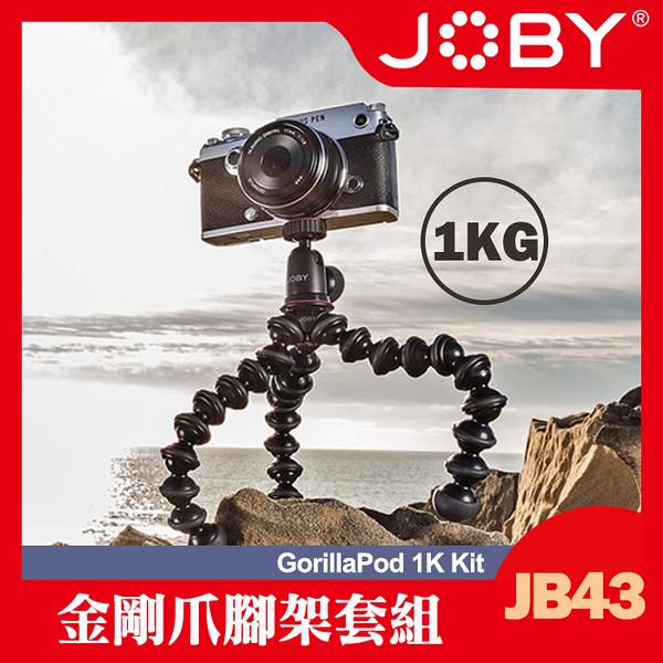 【JB43 套組 1KG】現貨 公司貨 有保障非仿冒 JOBY 金剛爪腳架 1K Kit 類單 A7III Z6 屮Z5