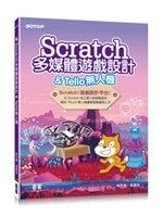 二手書博民逛書店 《Scratch多媒體遊戲設計&Tello無人機》 R2Y ISBN:9789864769544│林文恭