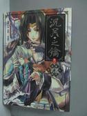 【書寶二手書T3/一般小說_IAP】沈月之鑰(卷二)-武器_水泉