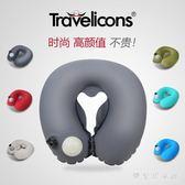 商旅寶U型枕按壓充氣旅行常備出差護頸枕頸椎枕便攜清涼 QQ25477『樂愛居家館』