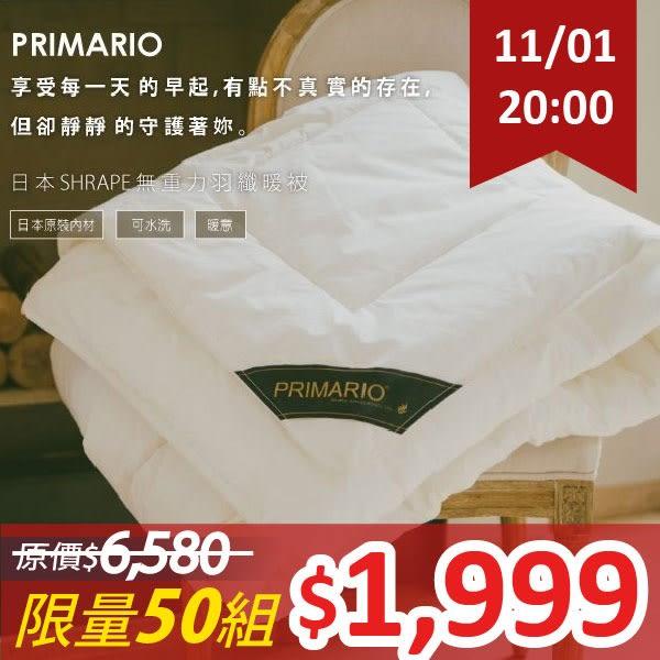 【$1999緊急調貨最後20件!售完不補】日本SHARPE無重力羽纖被;棉被;高機能中棉 ; 台灣製 (限購1件)
