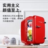 車載冰箱 4L車載冰箱母乳化妝品mini小冰箱學生宿舍用小型冷藏箱保溫箱YTL 皇者榮耀3C