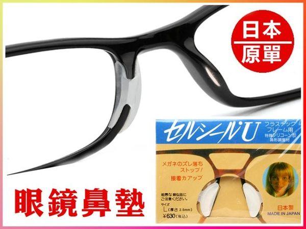 (買5送1或滿8送2) 原裝進口 3M 眼鏡矽膠鼻墊 眼鏡鼻墊
