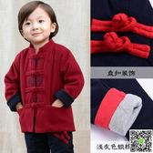 兒童唐裝男童棉衣套裝冬中國風新年寶寶周歲禮服抓周拜年喜慶衣服 MKS小宅女