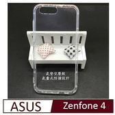 ASUS Zenfone 4 (ZE554KL) 5.5吋 氣墊保護殼 防摔殼
