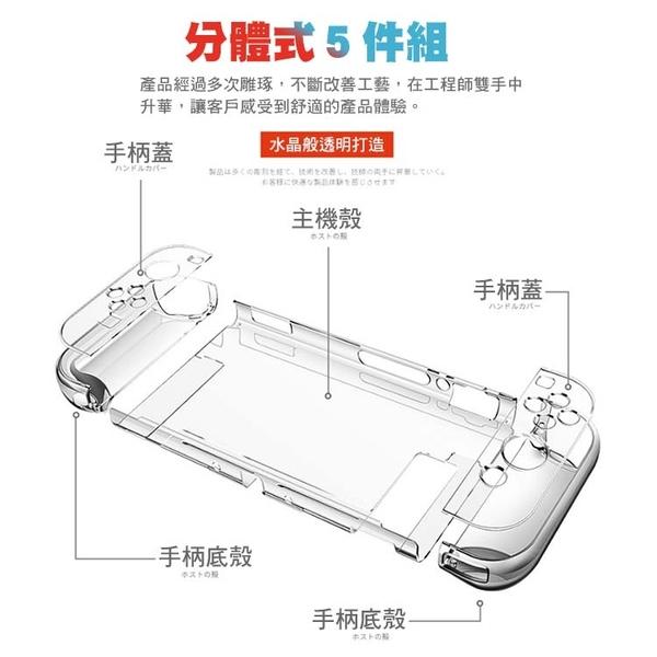 Switch 分離式 水晶保護殼 NS 透明 透黑 水晶殼 透明殼 保護殼 手柄殼 透明硬殼 任天堂 Nintendo